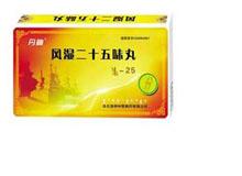 风湿二十五味丸(琪素-25)
