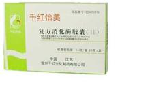 复方消化酶胶囊(Ⅱ)(千红怡美)