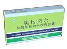 盐酸维拉帕米缓释胶囊(奥地迈尔)