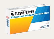 谷氨酸钾注射液