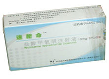 盐酸甲氧明注射液(速新命)