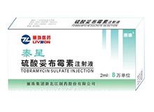 硫酸妥布霉素注射液(泰星)
