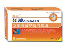 双氯芬酸钠缓释胶囊(澳芬)