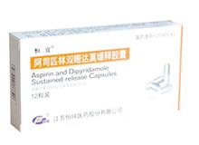 阿司匹林双嘧达莫缓释胶囊(恒宜)