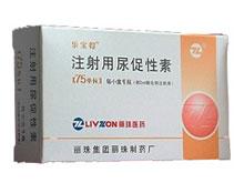 注射用尿促性素