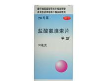 盐酸氨溴索片(平坦)