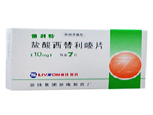 仙利特(盐酸西替利嗪片)