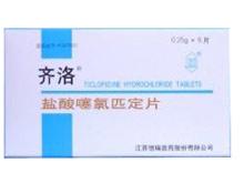 盐酸噻氯匹定片(齐洛)