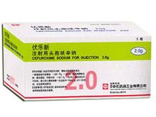 注射用头孢呋辛钠(优乐新)