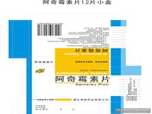 阿奇霉素片(神源)