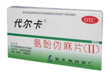 氨酚伪麻片Ⅱ