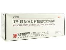 注射用哌拉西林钠他唑巴坦钠(安迪泰)