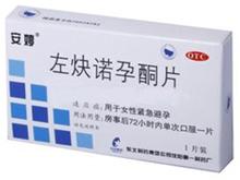 左炔诺孕酮片(安婷)