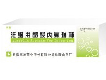 注射用醋酸丙氨瑞林