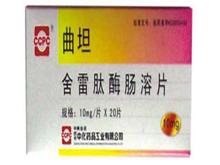 舍雷肽酶肠溶片(曲坦)