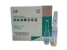 风疹减毒活疫苗(人二倍体细胞)