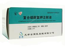 复合磷酸氢钾注射液