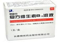 复方维生素B12溶液(贯新克)