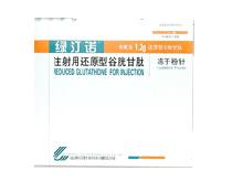 注射用还原型谷胱甘肽(绿汀诺)