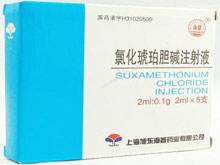 氯化琥珀胆碱注射液