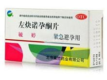 炔诺孕酮片