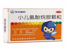 小儿氨酚烷胺颗粒(华北制药)