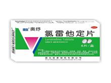 奥纾(氯雷他定片)