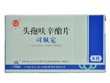 司佩定(头孢呋辛酯片)