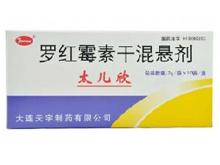 罗红霉素干混悬剂(太儿欣)
