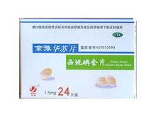 西地碘含片(京豫华苏)