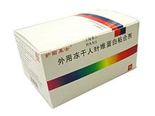 外用冻干人纤维蛋白粘合剂