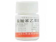 盐酸苯乙双胍片
