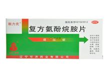敢力克(复方氨酚烷胺片)