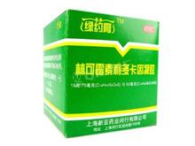 林可霉素利多卡因凝胶(绿约膏)