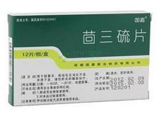 茴三硫片(国嘉)