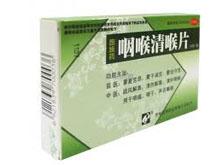 咽喉清喉片(苗族药)