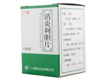 消炎利胆片(广健)