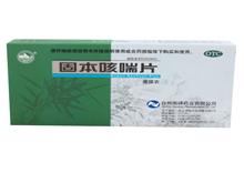 固本咳喘片(南峰牌)