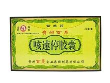 咳速停胶囊(贵州百灵)