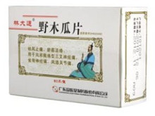 野木瓜片(林大通)