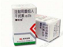 注射用重组人干扰素α1b(赛若金)