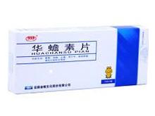 华蟾素片(999)