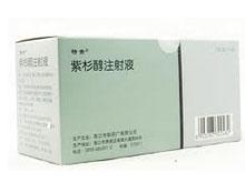 紫杉醇注射液(特素)