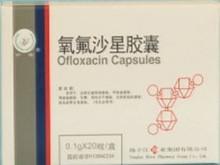 氧氟沙星胶囊