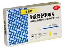盐酸西替利嗪片(威狄敏)
