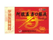 (1)阿胶益寿口服液 (2)阿胶益寿合剂