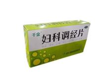 妇科调经片(千金药业)