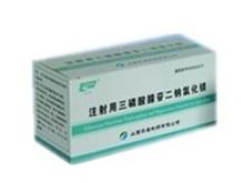 注射用三磷酸腺苷二钠氯化镁(艾诺吉)