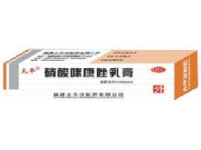 硝酸咪康唑乳膏(大健宁)