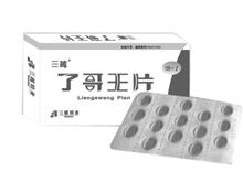 了哥王片(瑞德制药)